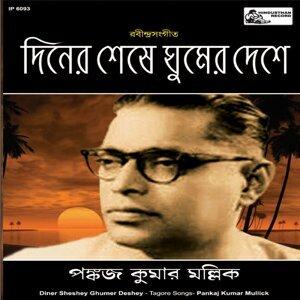 Pankaj Kumar Mullick 歌手頭像