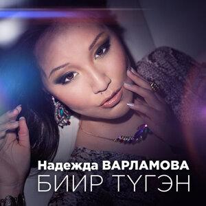 Надежда Варламова 歌手頭像