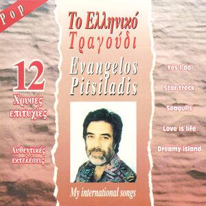 Evaggelos Pitsiladis 歌手頭像