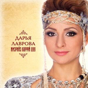 Дарья Лаврова 歌手頭像