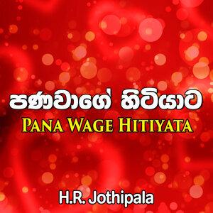 H.R. Jothipala 歌手頭像
