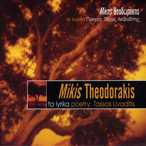 Mikis Theodorakis / Tasos Livaditis (lyrics) アーティスト写真