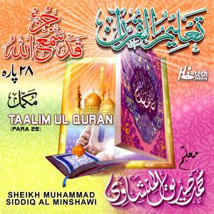 Qari Muhammad Siddiq Al Minshawi アーティスト写真