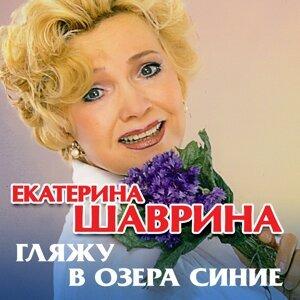 Екатерина Шаврина 歌手頭像