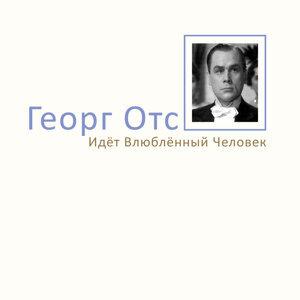Георг Отс 歌手頭像