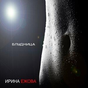 Ирина Ежова 歌手頭像
