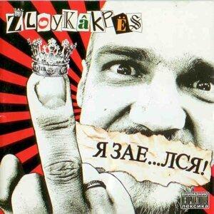 ZloyKakPes アーティスト写真
