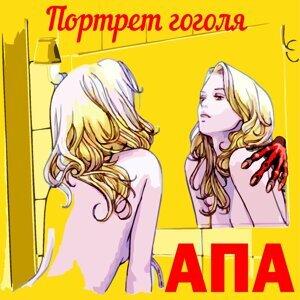 АПА 歌手頭像