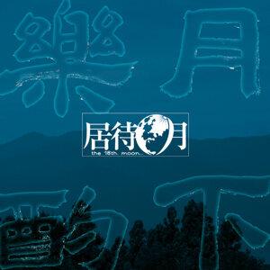 Imachi-duki the 18th. moon. 歌手頭像