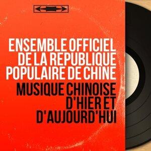 Ensemble officiel de la République populaire de Chine 歌手頭像