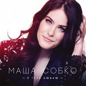 Маша Собко 歌手頭像