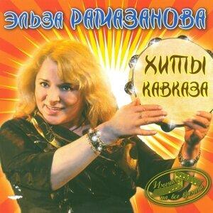 Эльза Рамазанова アーティスト写真