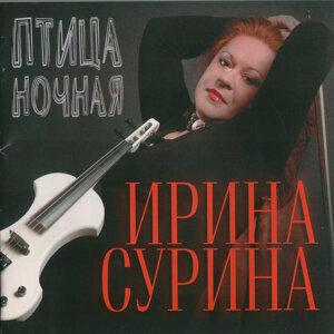 Ирина Сурина
