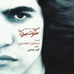 Esmail Esfandiari 歌手頭像