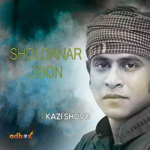 Kazi Shuvo 歌手頭像