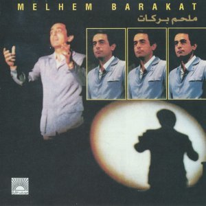 Melhem Barakat 歌手頭像