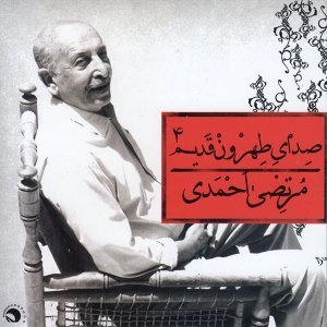 Morteza Ahmadi 歌手頭像