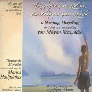 Manos Hadjidakis, Thanassis Moraitis 歌手頭像
