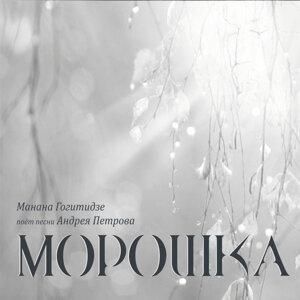 Манана Гогитидзе アーティスト写真