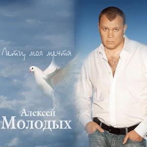 Алексей Молодых 歌手頭像