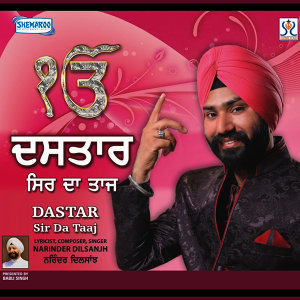 Narinder Dilsanjh 歌手頭像