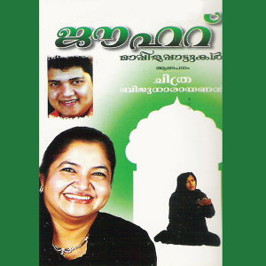 K. S. Chithra, Biju Narayanan 歌手頭像