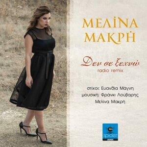 Melina Makri 歌手頭像
