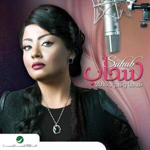 Sahab 歌手頭像