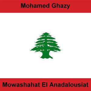 محمد غازى 歌手頭像