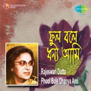 Rajeswari Dutta 歌手頭像