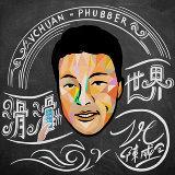 陈威全 (Vchuan)