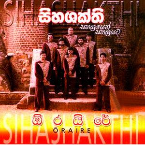 Sihashakthi 歌手頭像