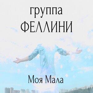 ФЕЛЛИНИ アーティスト写真
