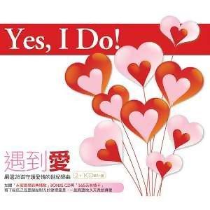 Yes, I Do! (遇到愛) 歌手頭像