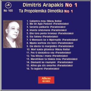 Dimitris Arapakis 歌手頭像