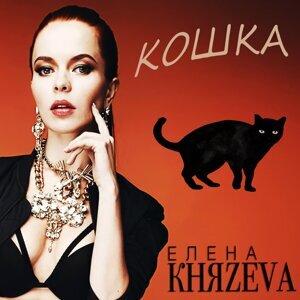 Елена Князева 歌手頭像