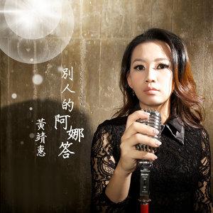 黃靖惠 歌手頭像