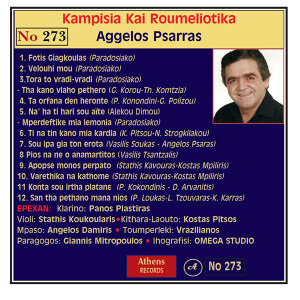 Aggelos Psarras 歌手頭像