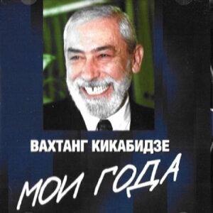 Vakhtang Kikabidze 歌手頭像