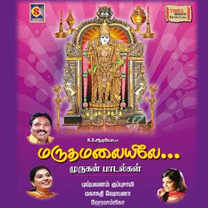 Hemambika, Pushpavanam Kuppusamy 歌手頭像