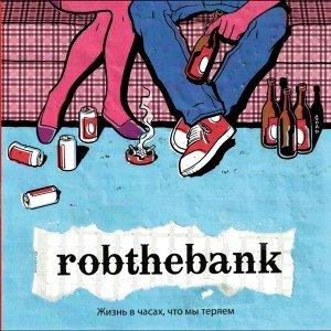 Rob The Bank アーティスト写真