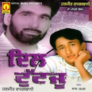 Harjit Rajasthani 歌手頭像