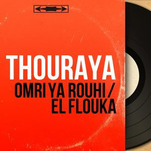 Thouraya アーティスト写真