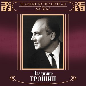 Владимир Трошин 歌手頭像