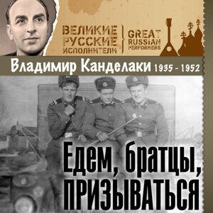 Владимир Канделаки 歌手頭像