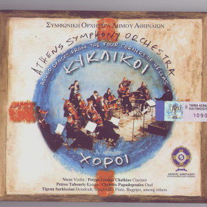 Athens Symphony Orchestra アーティスト写真