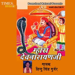 Hindu Singh Gurjar アーティスト写真
