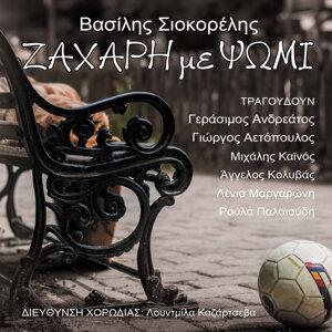 Vasilis Siokorelis 歌手頭像