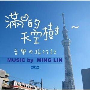 Ming Lin (林明儀) 歌手頭像