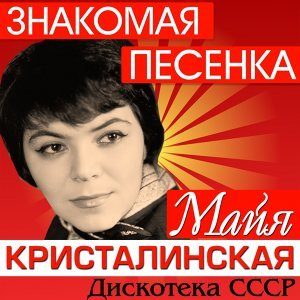 Майя Кристалинская